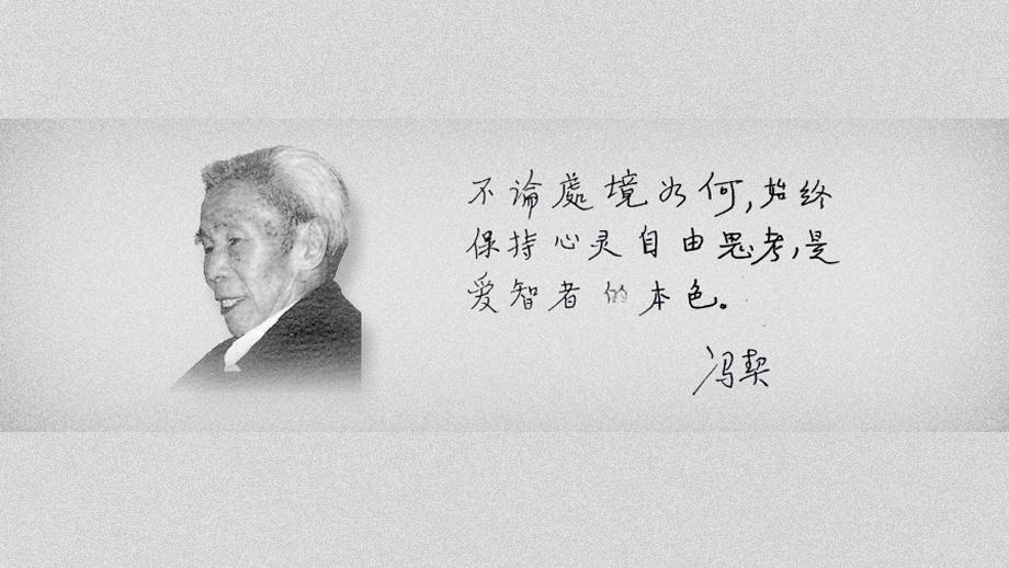 華東師範大學哲學系(xi)學術奠基人馮...